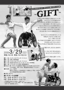 2009dance_gift_chirashi_omote.jpg