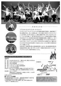 2009dance_gift_chirashi_ura.jpg