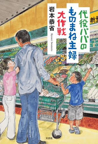 iwamotokyosei081122.jpg