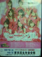20080224 場内ポスター