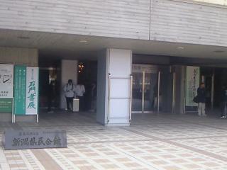 20080329 新潟県民会館