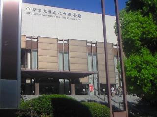 20080419 中京大学文化市民会館