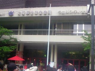 20080505 大阪厚生年金会館