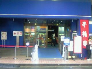 20080825 コマ劇場