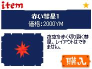 akaihoshi1.jpg