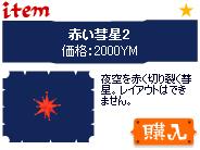 akaihoshi2.jpg