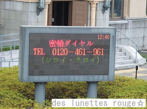 税関の電光掲示板