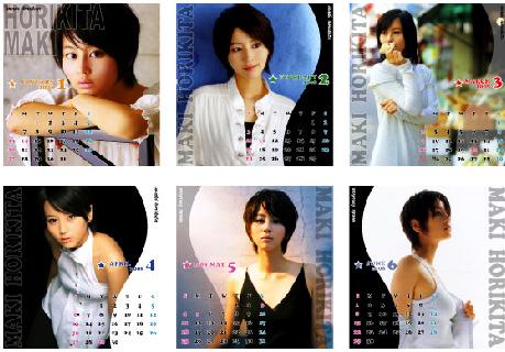 堀北真希さんの偽物カレンダー