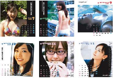 新垣結衣偽物カレンダー