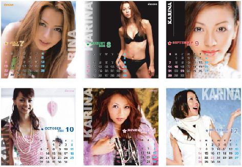 香里奈さんの偽物カレンダー