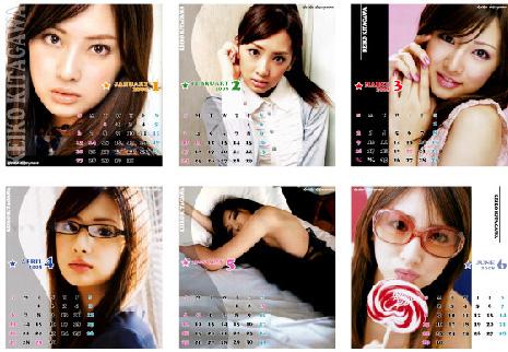 北川景子の偽物カレンダー