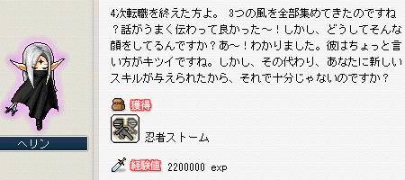 投げ8 忍者ストーム