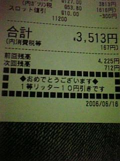 20060616203033