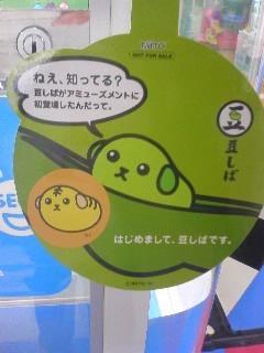 豆しば!Σ(っ゚Д゚;)っ