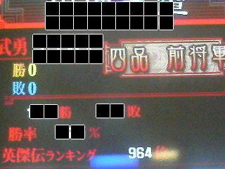 英傑ランキング1000切った!ヽ(*´∀`*)ノ