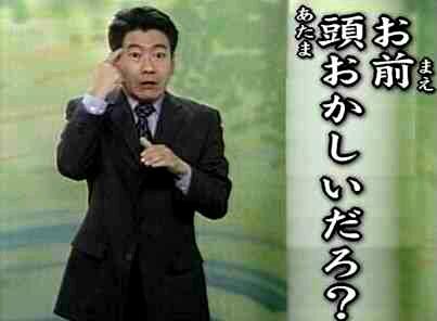 atamaokashii.jpg