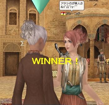 勝者アン!