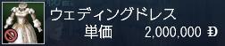 うぇでぃんぐどれす!!