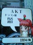 AkT(あくとって読みます)
