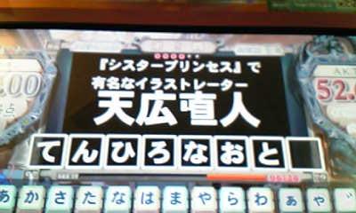 tenhiro.jpg
