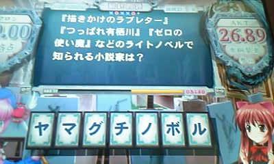 yamaguchinoboru.jpg