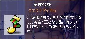 eiyuunoakashi.jpg