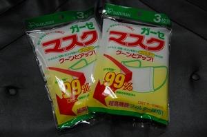 安心・安全なキトサン抗菌加工 マスク 3枚組み2パック