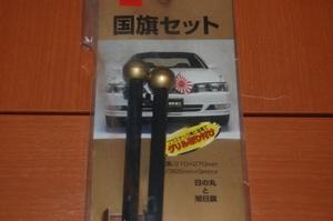 自動車用国旗セット 日の丸・旭日旗