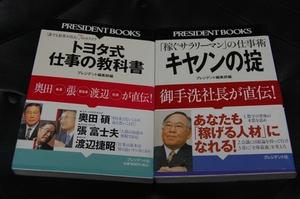 キヤノンの掟・トヨタ式仕事の教科書
