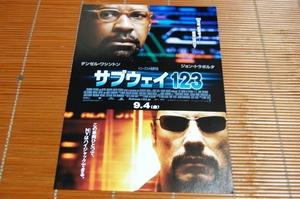 映画チラシ サブウェイ123