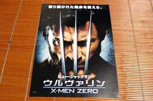 映画チラシ ウルヴァリン:X-MEN ZERO
