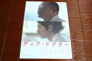 映画チラシ ディア・ドクター