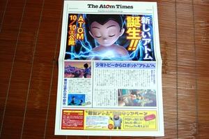 映画チラシ・新聞 ATOM