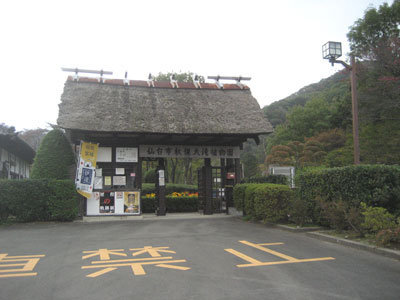 秋保大滝植物公園