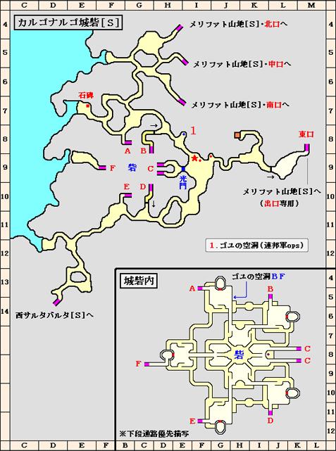 カルゴナルゴ城砦〔S〕の地図です~