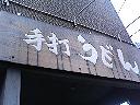 20051029201626.jpg