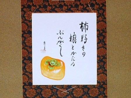 柿好き色紙①SD