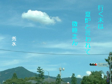 夏炉京都SD
