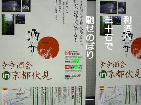 SD利き酒三十石