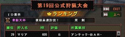 19回韋駄天双剣3