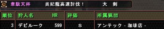 第24回大剣1
