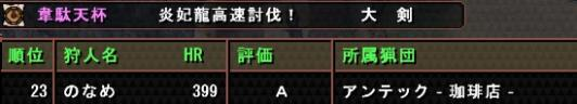 第24回大剣2