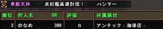 第24回ハンマー1