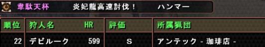 第24回ハンマー2