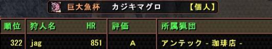 第24回カジキマグロ1()