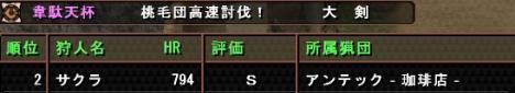 第26回大剣1