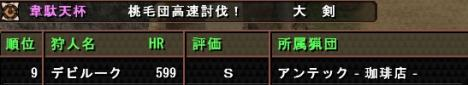 第26回大剣2