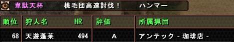 第26回ハンマー6