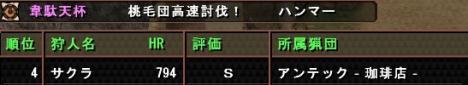 第26回ハンマー2