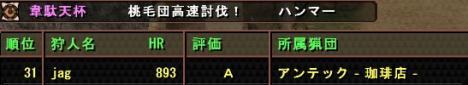 第26回ハンマー4